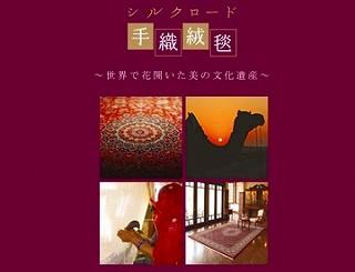 ペルシャ絨毯.jpgのサムネイル画像