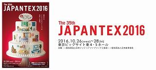 s-1097japantex2016-poster-1.jpg