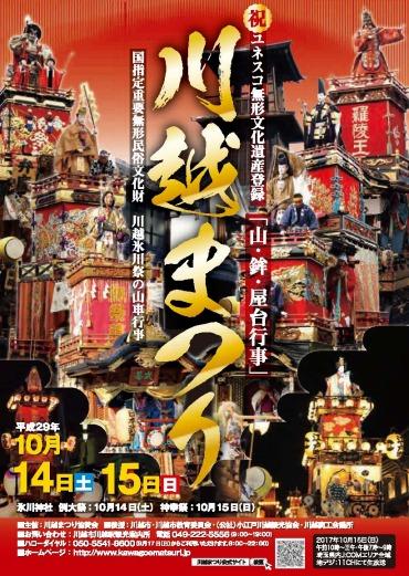 2017kawagoematsuri-1.jpg